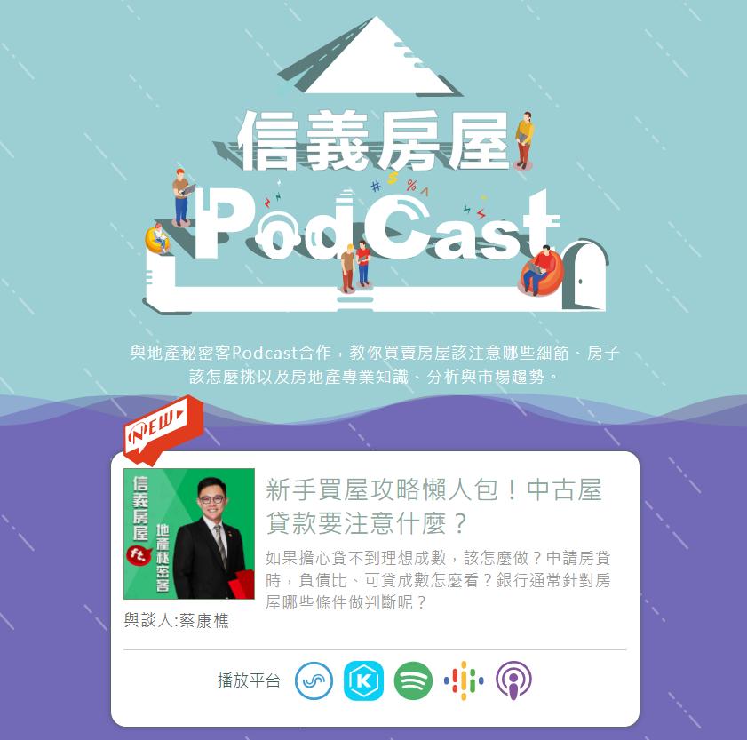 信義房屋&地產秘密客最新Podcast集數